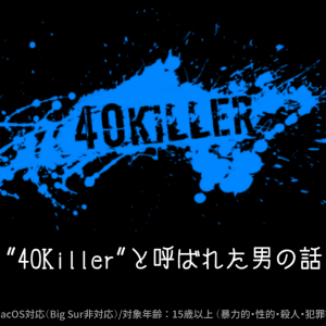 【LooseLips番外編ゲーム】40Killer 公開 (R15/暴力・殺人・犯罪表現有り)
