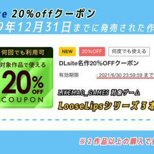 DLsite【20%off】クーポン 『Loose Lips(SIDE:foggy)』