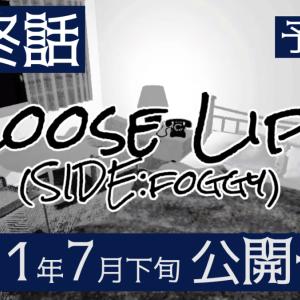 最終話(第十話)予告動画【7月下旬公開予定】『Loose Lips(SIDE:foggy)』