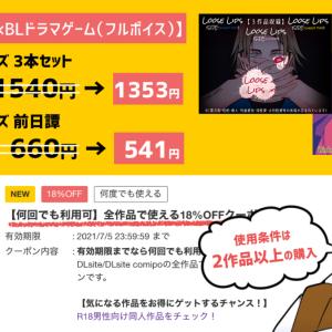 【今回がラスト】DLsite【18%off】クーポン 『Loose Lips(SIDE:foggy)』