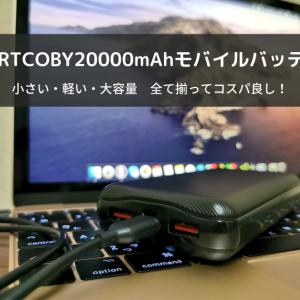 【レビュー】SMARTCOBY20000mAhモバイルバッテリー 小さい・軽い・大容量 全て揃ってコスパも良し