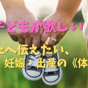 子どもが欲しい!大腸全摘出したあなたへ伝えたい、妊娠・出産の《体験談》