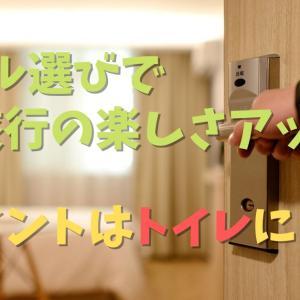 ホテル選びで旅行の楽しさアップ!ポイントはトイレにあり