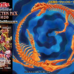 遊戯王OCG『プレミアムパック2021』【化石】新規