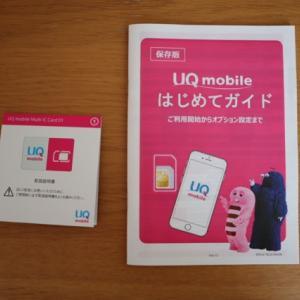 格安SIM UQモバイルに乗り換え。(家で乗り換え手続き)