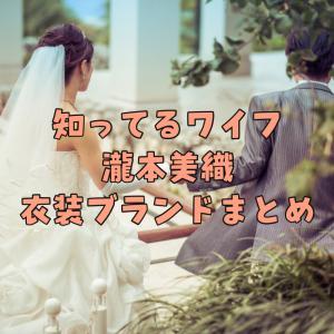 知ってるワイフ/瀧本美織ワンピース・ブラウスのブランドを調査!