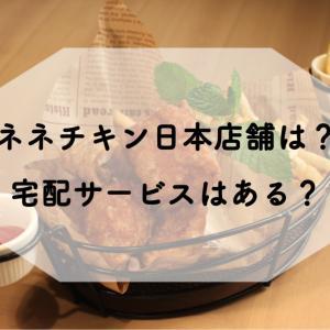 ネネチキンの日本店舗は?宅配サービスや口コミについても調査!