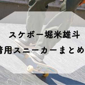 スケボー堀米雄斗のスニーカーのブランドはどこ?通販やどこで買えるかチェック!