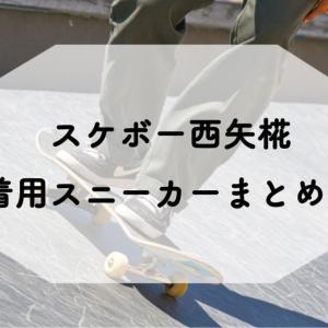 スケボー西矢椛のスニーカーのブランドは?通販やどこで買えるか調査!