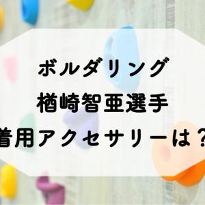 楢崎智亜のネックレスとピアスのブランドは?通販や店舗についても調査!
