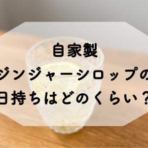 自家製ジンジャーシロップの日持ちは?冷蔵・冷凍方法やおすすめ保存容器も!