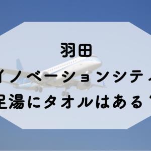 羽田イノベーションシティの足湯はタオルがある?駐車場や料金についても!