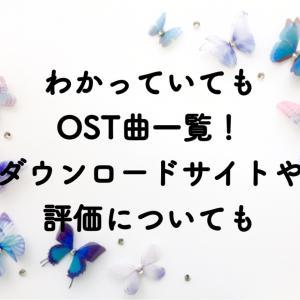 わかっていても/OST曲一覧!どこでダウンロードできる?曲の評価は?
