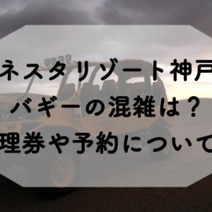 ネスタリゾート神戸2021バギーの混雑状況!整理券情報や予約はできる?