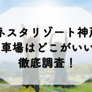 ネスタリゾート神戸/駐車場はどこがいい?おすすめや何時から?徹底調査!
