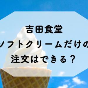 吉田食堂(福井県越前市)はソフトクリームだけの注文はできる?駐車場やアクセスについても!
