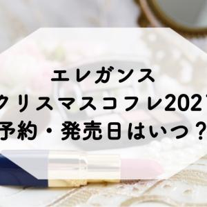 エレガンスクリスマスコフレ2021予約・発売日は?通販情報についてもまとめ!