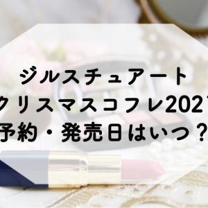 ジルスチュアートクリスマスコフレ2021予約日や発売日は?通販サイトについても!