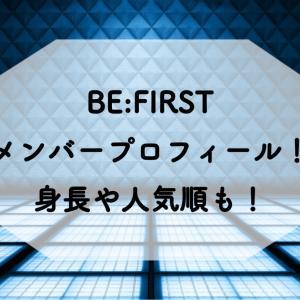 BE FIRST(ビーファースト)のメンバープロフィール!身長や人気順も!