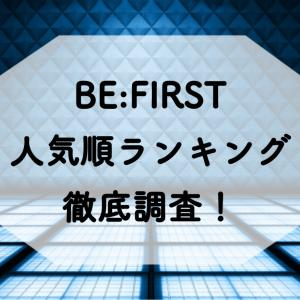 BE:FIRST(ビーファースト)人気順ランキング!再生回数・フォロワー数徹底調査!
