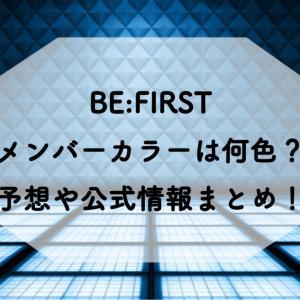 BE:FIRST(ビーファースト)のメンバーカラーは何色?予想や公式情報を調査!