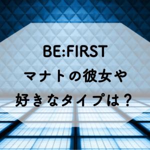 BE:FIRST(ビーファースト)マナトの彼女は?好きなタイプも調査!