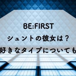 BE:FIRST(ビーファースト)シュントの彼女は?好きなタイプについても調査!