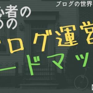 【初心者向け】ブログ運営ロードマップ【保存版】