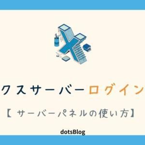 エックスサーバーのログイン方法【サーバーパネルの使い方も解説】