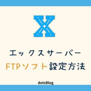 エックスサーバーでFTPソフトの設定方法と使い方を解説