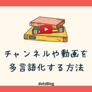 YouTubeチャンネルや動画を多言語化する方法を分かりやすく解説