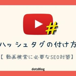 YouTubeのハッシュタグの付け方【動画検索に必要なSEO対策】