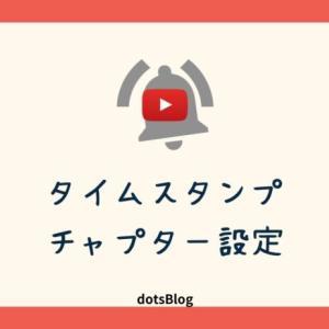 YouTubeのタイムスタンプでチャプターを設定する方法