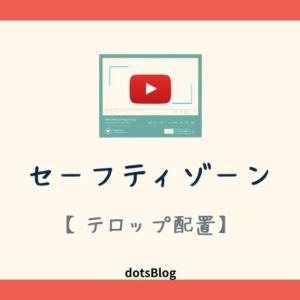 YouTube動画制作でテロップを配置するセーフティゾーンを解説