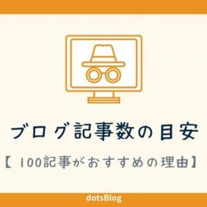 ブログの記事数は100記事を目安にするのがおすすめ【理由も解説する】