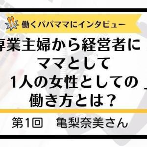 【インタビュー】専業主婦から経営者に!ママとして、1人の女性としての働き方とは?第1回亀梨奈美さん
