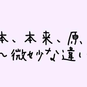【中国語】原本、本来、原来の違い【使い分け】
