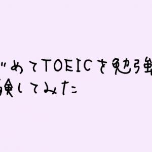 【語学】いつもノー勉でTOEICに挑んでいた私が無理なく勉強して挑んだ結果【TOEIC】