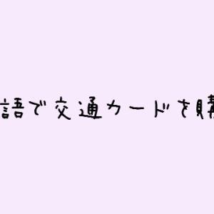 【語学】中国語で交通カードを購入してみよう!チャージと返却も!【簡単中国語】