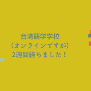 【台湾ワーホリ】語学学校が始まって2週間の感想【コロナ禍】