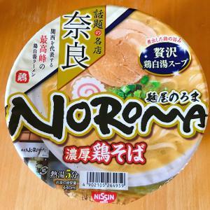 麺屋NOROMA(日清食品)