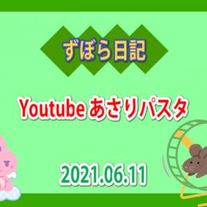 2021.06.11 Youtube – 【ずぼら戦士のレベル0飯】あさりのスパゲティ