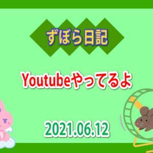 2021.06.12 ずぼら Youtubeやってるってよ