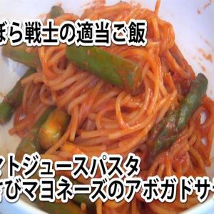 2021.06.13 Youtube-ずぼら戦士の適当ご飯 トマトジュースパスタとワサビマヨネーズのアボガドサラダ