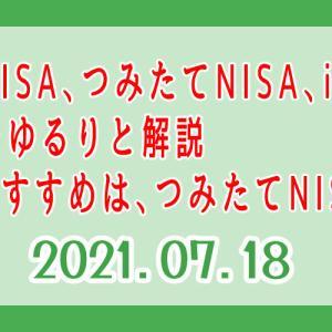 つみたてNISAを活用して長期運用を目指そう (一般NISA、つみたてNISA、iDECOの違いも解説)