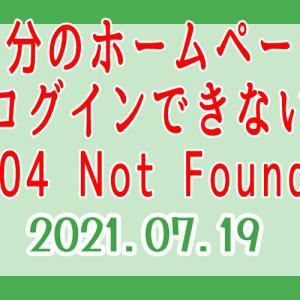 ホームページの管理画面にログインできない 404 Not Found になってしまう場合の対処法 (mixhost WordPress の場合)