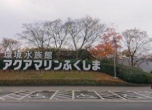みちのくひとり旅 30日目 福島 いわき