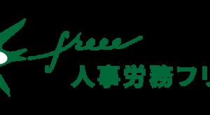 人事労務freeeの料金プランは「ミニマム」と「ベーシック」のどちらにすべきか?(4)~年末調整(電子申告)・経費精算-給与連携~