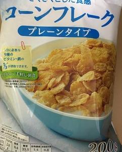 小麦アレルギーくんのチキンカツ