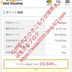 2021年1月の収入報告